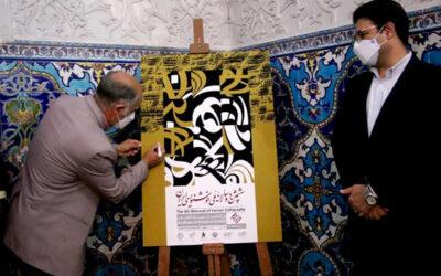 پوستر ششمین دوسالانه ملی خوشنویسی ایران رونمایی شد