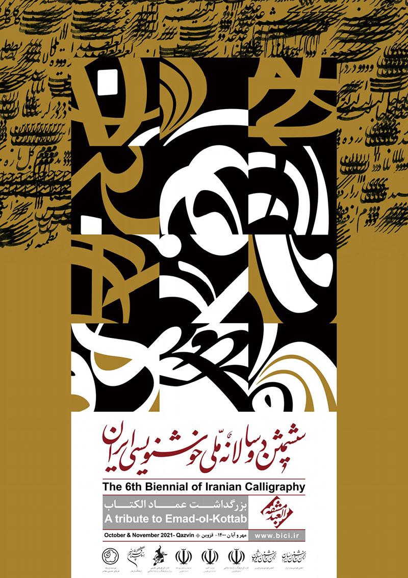 پوستر ششمین دوسالانه ملی خوشنویسی ایران