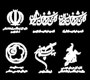 حامیان ششمین دوسالانه ملی خوشنویسی ایران