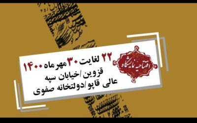 دوسالانه ملی خوشنویسی بزرگترین رویداد خوشنویسی ایران