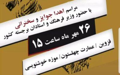 نمایشگاه ششمین دوسالانه ملی خوشنویسی ایران